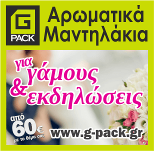 G Pack Αρωματικά Μαντηλάκι