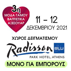 Μόδα Γάμου Αθήνα